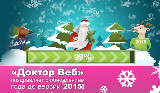 «Доктор Веб» поздравляет с обновлением года до версии 2015!