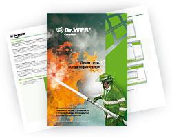 Брошура Dr.Web CureNet!