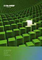 Антивирусная система защиты предприятия