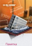 BYOD: памятка ответственного сотрудника