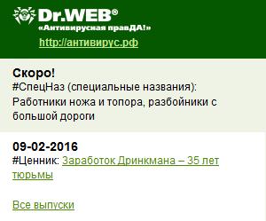 Новостной информер «Антивирусная правДА!»