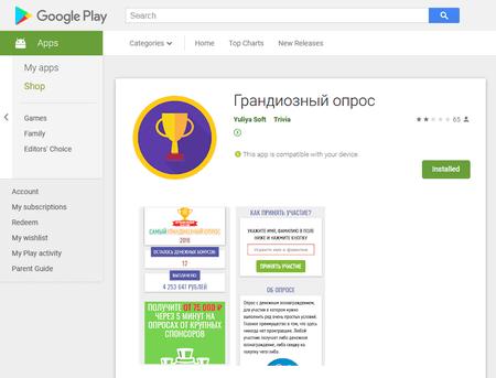 Троянцы в Google Play #drweb