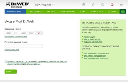 <a href='https://news.dataprotection.com.ua/hashtag/?q=dr.web'>#Dr.Web</a>