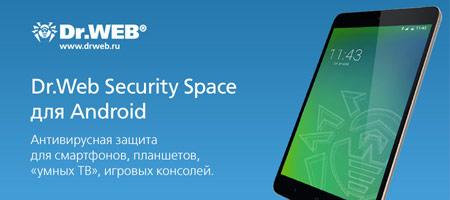 Акция! Дарим три месяца защиты Android для пользователей интернет-магазина Xiaomi