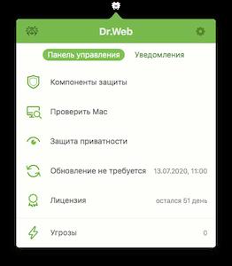 Dr.Web for masOS v12 #drweb