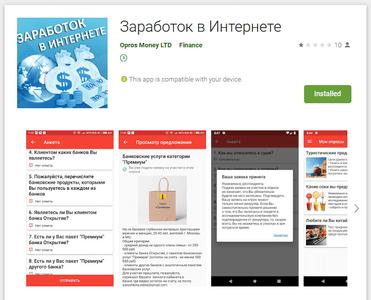 Угрозы в Google Play #drweb