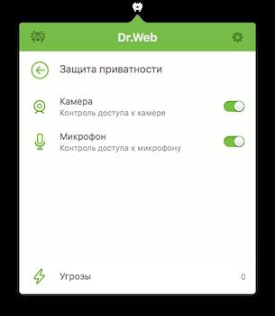 Скриншот: налаштування захисту приватності камери та мікрофона