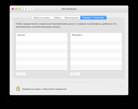 Скриншот: білий список для програм, що використовують камеру та мікрофон