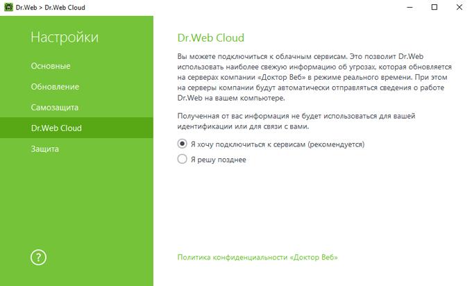 Облачная защита Dr.Web Cloud #drweb