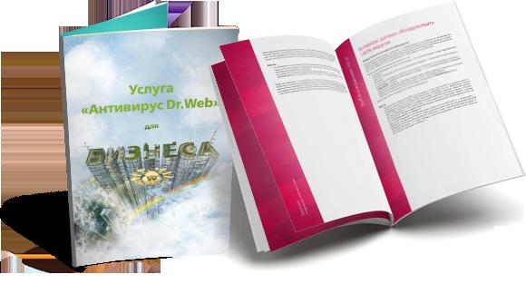 Услуга «Антивирус Dr.Web» для бизнеса