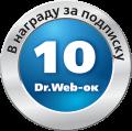 10 Dr.Web–ок в награду за подписку